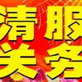 香港美容仪器进口清关报关运输到深圳的费用以及流程