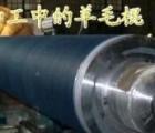 造纸羊毛辊的生产工艺