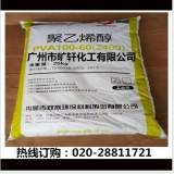 专业代理 高品质聚乙烯醇PVA 量大优惠PVA2499 胶水