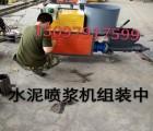 变频调速水泥墙面拉毛机甩浆机在北京全新亮相