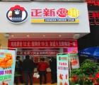 甘肃正新鸡排加盟度多少钱?甘肃鸡排店加盟品牌