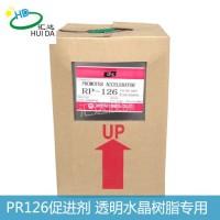 RP-126树脂固化促进剂 催化剂钴水紫水蓝水 水晶树脂专用