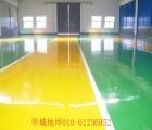 朝阳区地坪公司北京华城地坪 环氧防静电地坪 环氧自流平