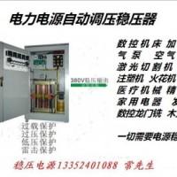 机床电源稳压器净化电源稳压器交流稳压器
