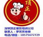 深圳市福田区学不会退款粤式早茶特色小吃加盟