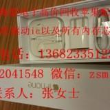 收购苹果7耳机线充电头回收iphone6s尾插排线