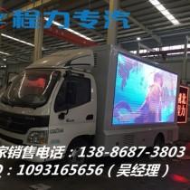 中山移动广告宣传车经销商