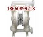 气动单向隔膜泵、防爆隔膜泵QBY3-25
