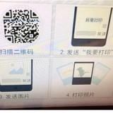 广州微信打印机厂家|威沃电子(图)|微信打印照片