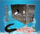 斜刀切生鱼肉片成型机 全自动多功能鱼类宰杀机 片鱼片机