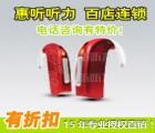 北京宣武奥迪康天语王助听器如何配,惠听听力专家调试