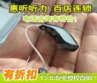 上海宝山奥迪康天语王助听器品牌大全,惠听全网超低价