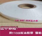 双面油胶包装胶带冬季强粘型pe封缄胶带力佳T103
