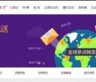 供应企业云邮|企业邮局|邮件系统|邮局租用-邮遍全球!