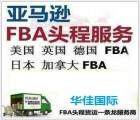 香港FBA代缴关税