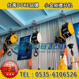 DU-75小金刚电动葫芦,75kg台湾小金刚,原装进口