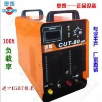 等离子电源CUT-80等离等离子切割机
