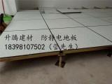 北京河北京通复合防静电地板