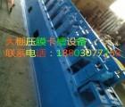 不停机齿轮传动压膜卡槽设备就在广发农业机械