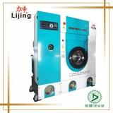8公斤全封闭四氯乙烯干洗机广东力净品牌全自动干洗店使用