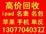 福清二手手机交易网宏路苹果手机交易网福州买卖二手iphone