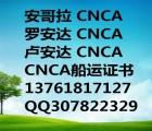 非洲CNCA船运证明怎样做