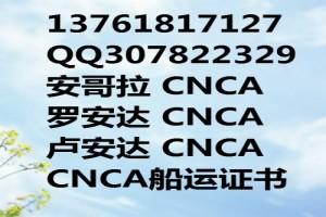 安哥拉洛比托需要CNCA认证吗?CNCA CERTIFICA