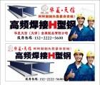 唐山高频焊接H型钢生产厂家华夏天信焊接H型钢厂家