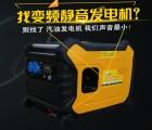 诺克进口房车专用发电机【3kw家用静音变频汽油发电机】