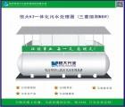 供应恒大H3一体化污水处理器 生态旅游建设污水处理设备