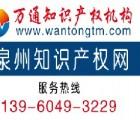 专业泉州晋江石狮商标买卖,商标交易-咨询万通知识产权