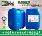 供应不锈钢钝化剂 不锈钢材质表面钝化处理专用不锈钢环保钝化剂