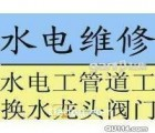 南京建邺区电路水管卫浴洁具灯具水龙头维修安装