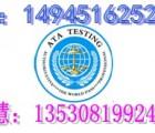 湿度调节器CE-LVD认证 电焊防护眼镜EN175认证