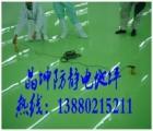 成都环氧树脂防静电地坪 环氧树脂抗静电地坪 环氧地坪材料