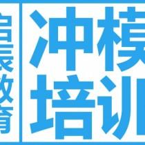 【东莞】-【黄江冲压模具设计培训学校】-【启辰教育】