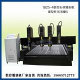 中工机械 1825-4重型石材雕刻机