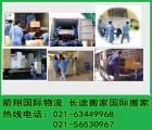 崇明县箭翔国际物流 长途托运机械设备大型物品 长期合作
