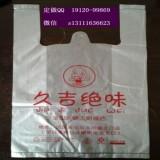双汇冷鲜肉加盟店塑料袋打包袋冷鲜肉食品级塑料袋购物袋