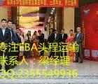 惠州发英国FBA双清包税货代公司提供VAT清关