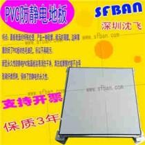 梅州深飞国标PVC防静电地板FS1000 质量保证 价格优惠