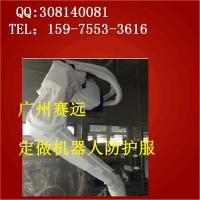 喷涂机器人防护衣机器人焊接防护装