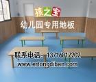 幼儿园专业地板 室内幼儿园地板幼儿园卡通图案地胶