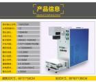 信邦光纤激光首饰轴承配件电子器件铁铝日期喷码金属激光打标机