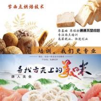 小吃培训|陕西冉冉家餐饮培训中心|热门小吃培训