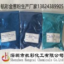 生产指甲油金银粉  化妆品闪光粉 金葱粉生产商
