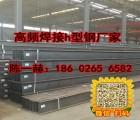 专业生产高频焊接薄壁h型钢,冷弯C型钢|T型钢|U型钢
