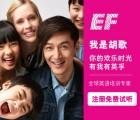 杭州英孚3-4岁儿童英语培训班有试听吗?怎么预约