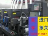 香港旧机电设备进口报关