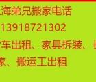 上海厢式货车出租长途货车出租市内搬家搬上海货运出租
